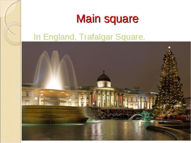 Main square In England, Trafalgar Square.