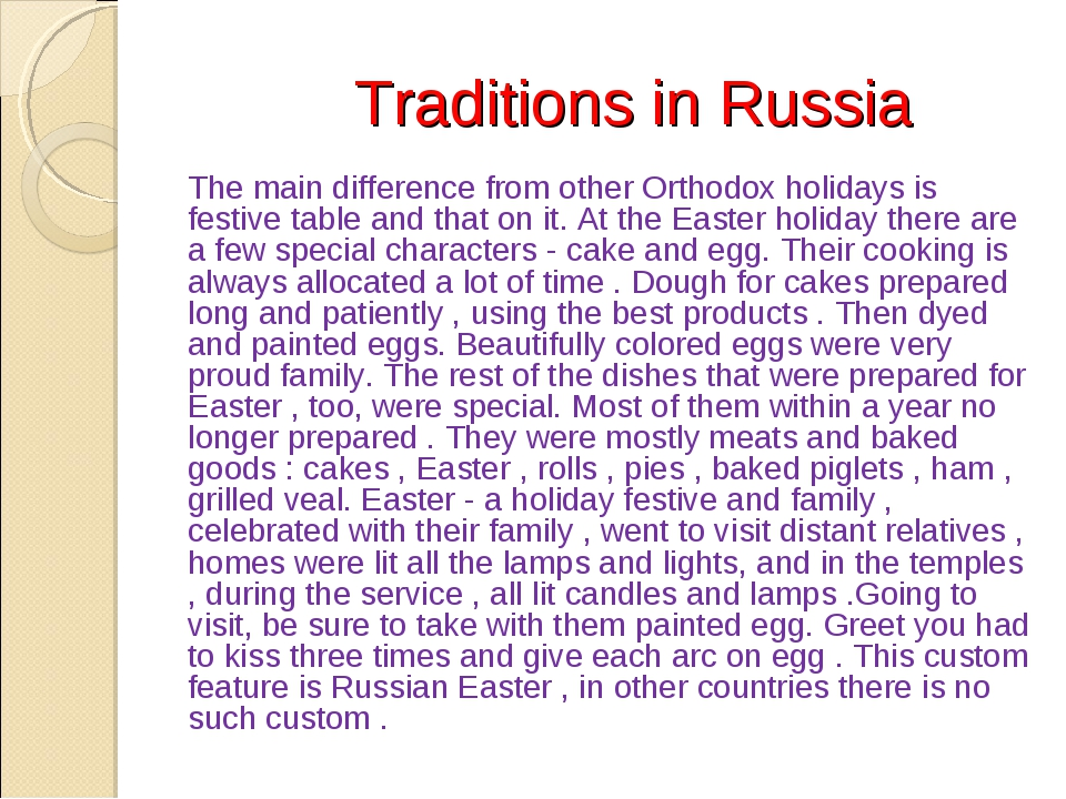 Traditions in Russia The main difference from other Orthodox holidays is fes...