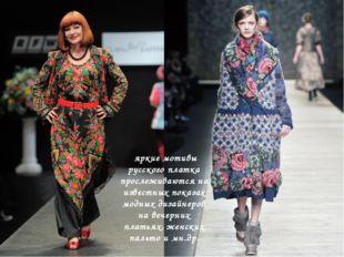яркие мотивы русского платка прослеживаются на известных показах модных диза