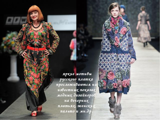яркие мотивы русского платка прослеживаются на известных показах модных диза...