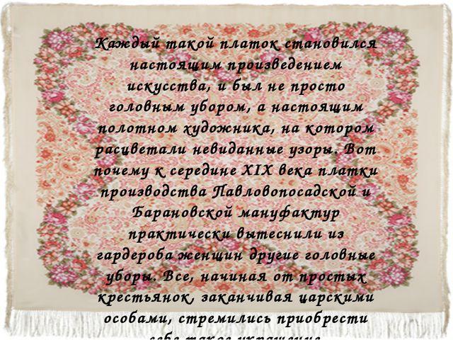 Каждый такой платок становился настоящим произведением искусства, и был не пр...