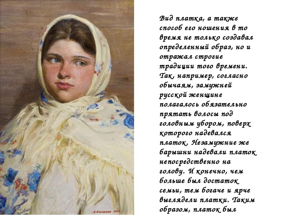 Вид платка, а также способ его ношения в то время не только создавал определе...