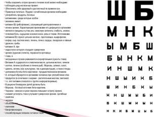 Чтобы сохранить острое зрение в течение всей жизни необходимо соблюдать ряд н