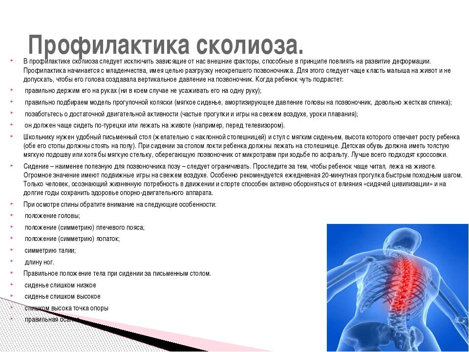 В профилактике сколиоза следует исключить зависящие от нас внешние факторы, с...
