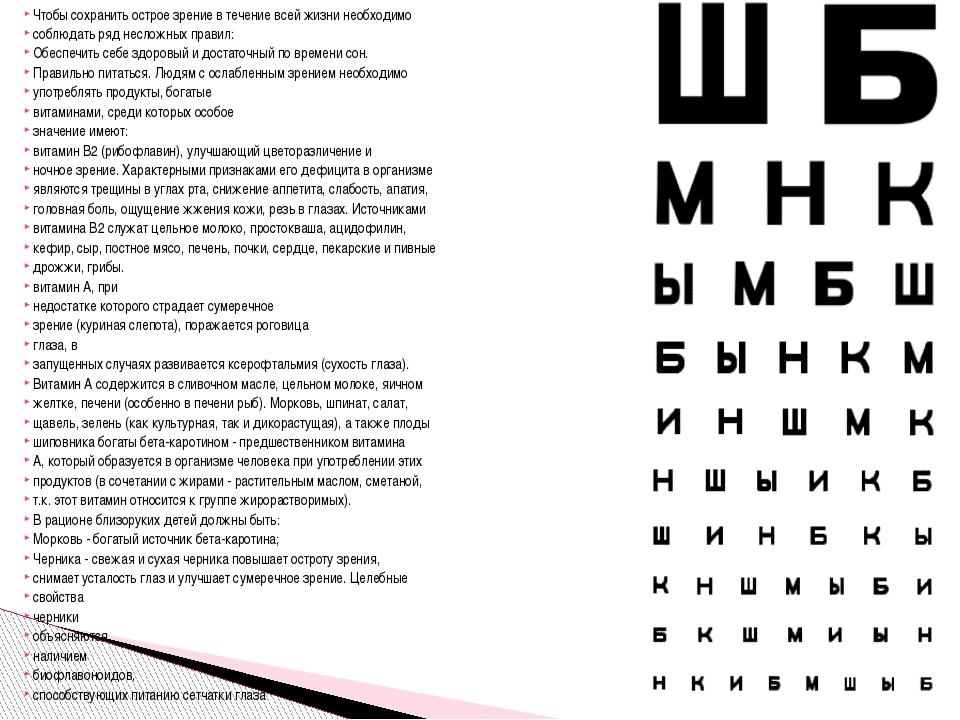 Чтобы сохранить острое зрение в течение всей жизни необходимо соблюдать ряд н...