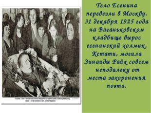 Тело Есенина перевезли в Москву. 31 декабря 1925 года на Ваганьковском кладби