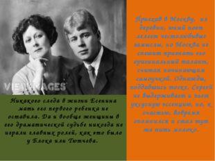 Приехав в Москву, из деревни, юный поэт лелеет честолюбивые замыслы, но Москв