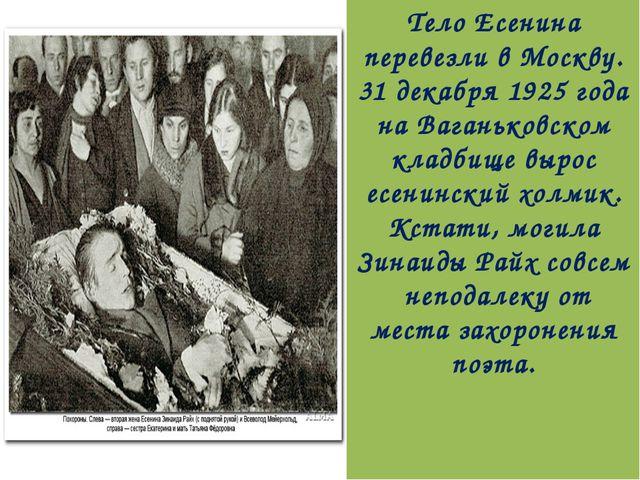 Тело Есенина перевезли в Москву. 31 декабря 1925 года на Ваганьковском кладби...