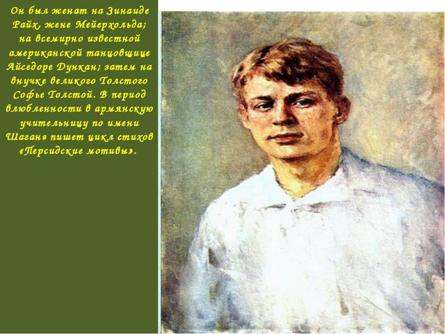 Он был женат на Зинаиде Райх, жене Мейерхольда; на всемирно известной америка...