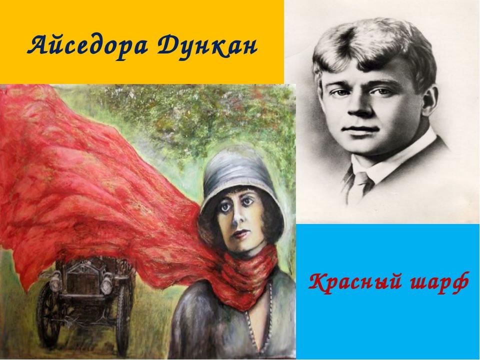Айседора Дункан Красный шарф