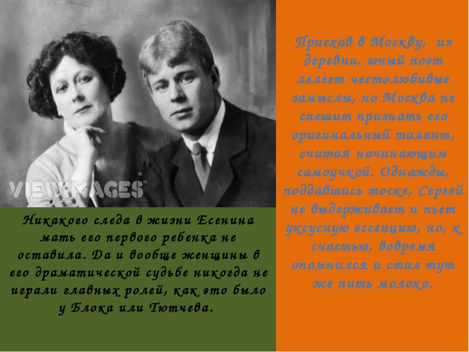 Приехав в Москву, из деревни, юный поэт лелеет честолюбивые замыслы, но Москв...