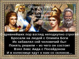 С древнейших пор взгляд неподкупно строгий Бросали на людей с Олимпа Боги Их
