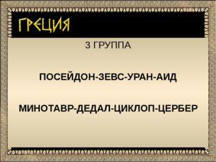 3 ГРУППА ПОСЕЙДОН-ЗЕВС-УРАН-АИД МИНОТАВР-ДЕДАЛ-ЦИКЛОП-ЦЕРБЕР