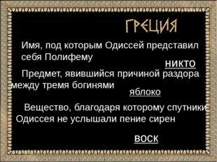 Имя, под которым Одиссей представил себя Полифему никто Предмет, явившийся п