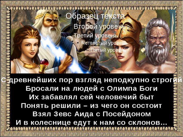 С древнейших пор взгляд неподкупно строгий Бросали на людей с Олимпа Боги Их...