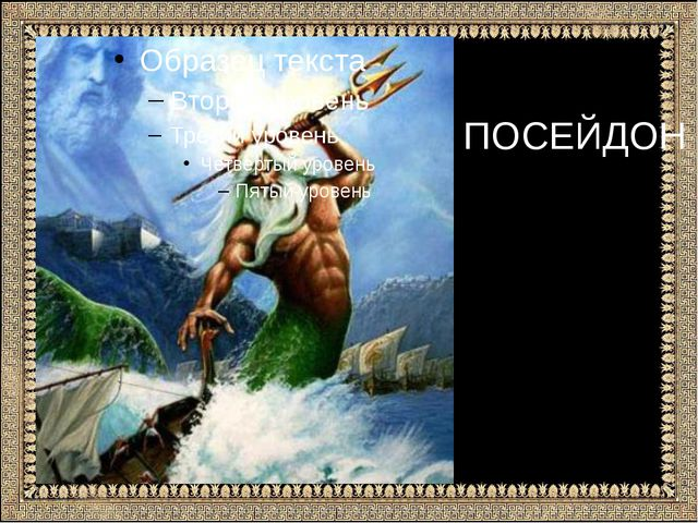 ПОСЕЙДОН