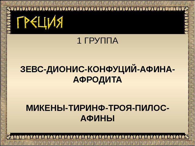 1 ГРУППА ЗЕВС-ДИОНИС-КОНФУЦИЙ-АФИНА-АФРОДИТА МИКЕНЫ-ТИРИНФ-ТРОЯ-ПИЛОС-АФИНЫ