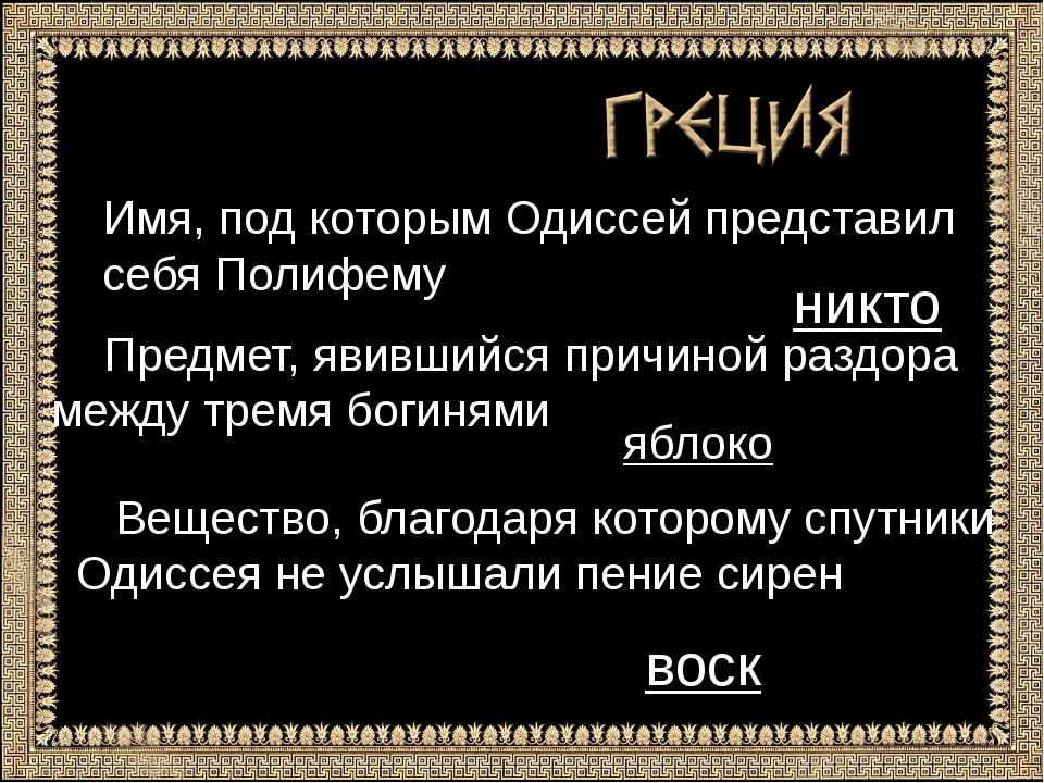 Имя, под которым Одиссей представил себя Полифему никто Предмет, явившийся п...