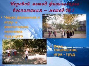 Игровой метод физического воспитания – метод № 1 Через движения и игру- к во