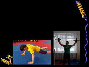 Мы добиваемся того, чтобы выполнение гимнастических упражнений доставляло нас