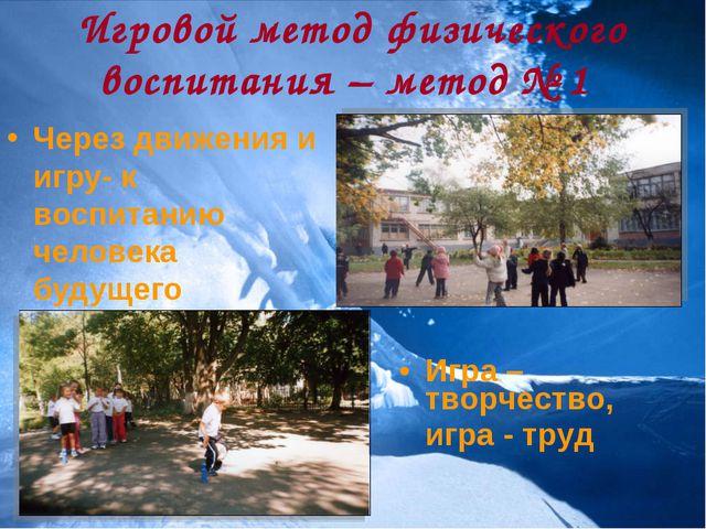 Игровой метод физического воспитания – метод № 1 Через движения и игру- к во...