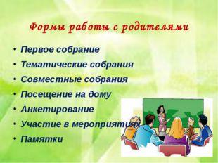 Формы работы с родителями Первое собрание Тематические собрания Совместные с