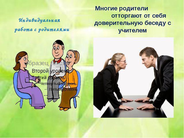 Индивидуальная работа с родителями Многие родители отторгают от себя доверит...