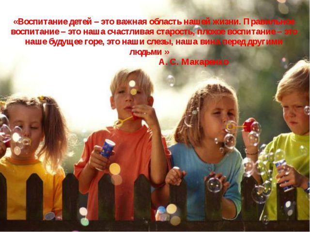 «Воспитание детей – это важная область нашей жизни. Правильное воспитание – э...