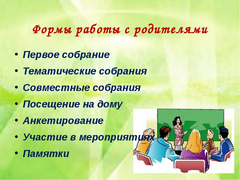 Формы работы с родителями Первое собрание Тематические собрания Совместные с...