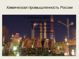 Крупнейшие химические компании России Компания, штаб-квартира Объём продаж мл