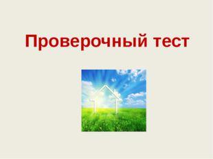 3. Каков процент нетрадиционной( альтернативной) энергетики в мире? 4.Основны