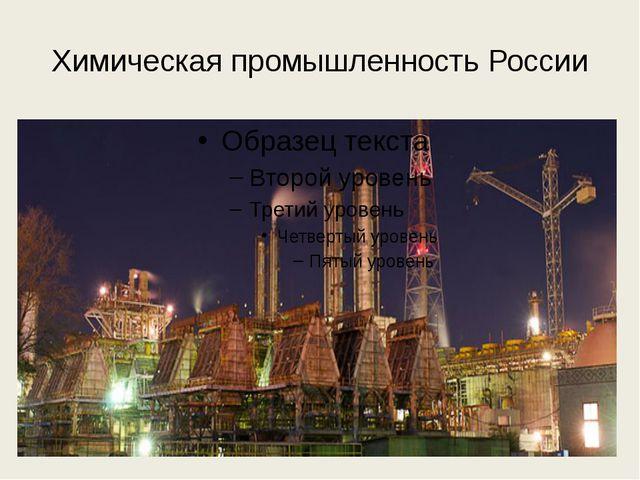 Крупнейшие химические компании России Компания, штаб-квартира Объём продаж мл...