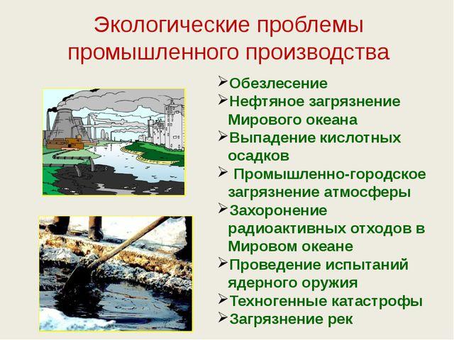 Несмотря на то, что обрабатывающая промышленность мира является источником н...