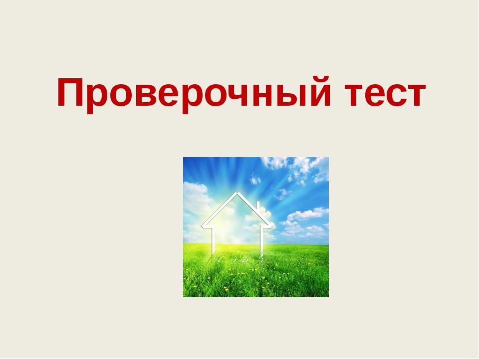 3. Каков процент нетрадиционной( альтернативной) энергетики в мире? 4.Основны...
