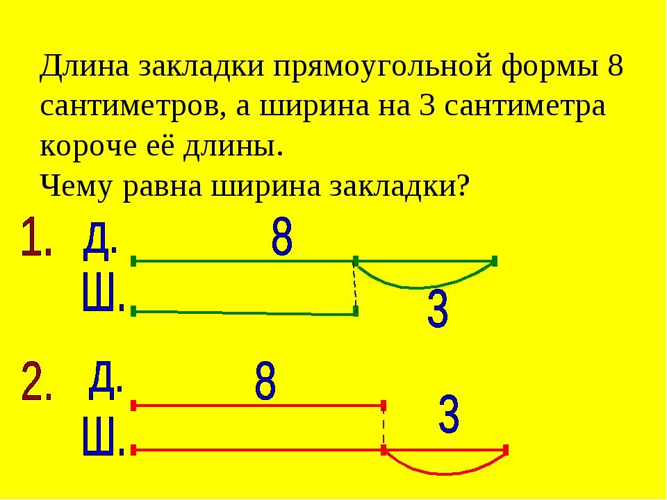 Длина закладки прямоугольной формы 8 сантиметров, а ширина на 3 сантиметра ко...