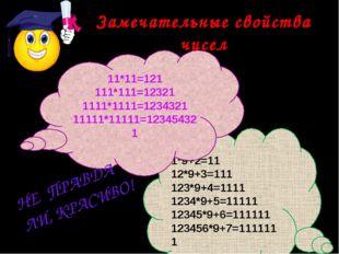 Замечательные свойства чисел 1*9+2=11 12*9+3=111 123*9+4=1111 1234*9+5=11111