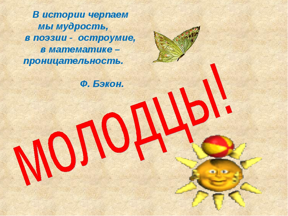 В истории черпаем мы мудрость, в поэзии - остроумие, в математике – проницате...