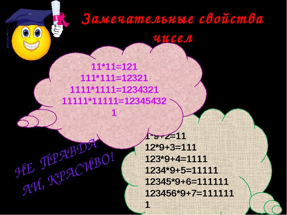 Замечательные свойства чисел 1*9+2=11 12*9+3=111 123*9+4=1111 1234*9+5=11111...