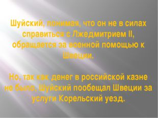 Шуйский, понимая, что он не в силах справиться с Лжедмитрием II, обращается з