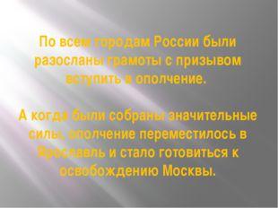 По всем городам России были разосланы грамоты с призывом вступить в ополчение