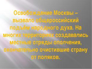 Освобождение Москвы – вызвало общероссийский подъём народного духа. На многих