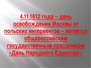 4.11.1612 года – день освобождения Москвы от польских интервентов – является
