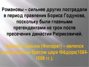 Романовы – сильнее других пострадали в период правления Бориса Годунова, поск