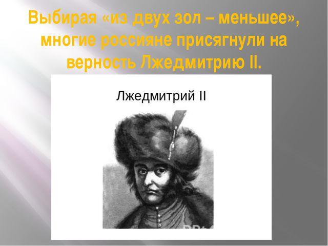 Выбирая «из двух зол – меньшее», многие россияне присягнули на верность Лжедм...