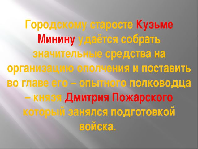 Городскому старосте Кузьме Минину удаётся собрать значительные средства на ор...