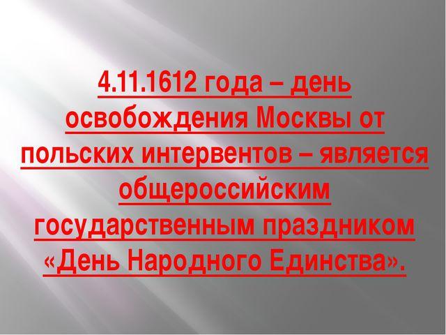 4.11.1612 года – день освобождения Москвы от польских интервентов – является...