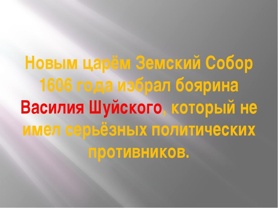 Новым царём Земский Собор 1606 года избрал боярина Василия Шуйского, который...