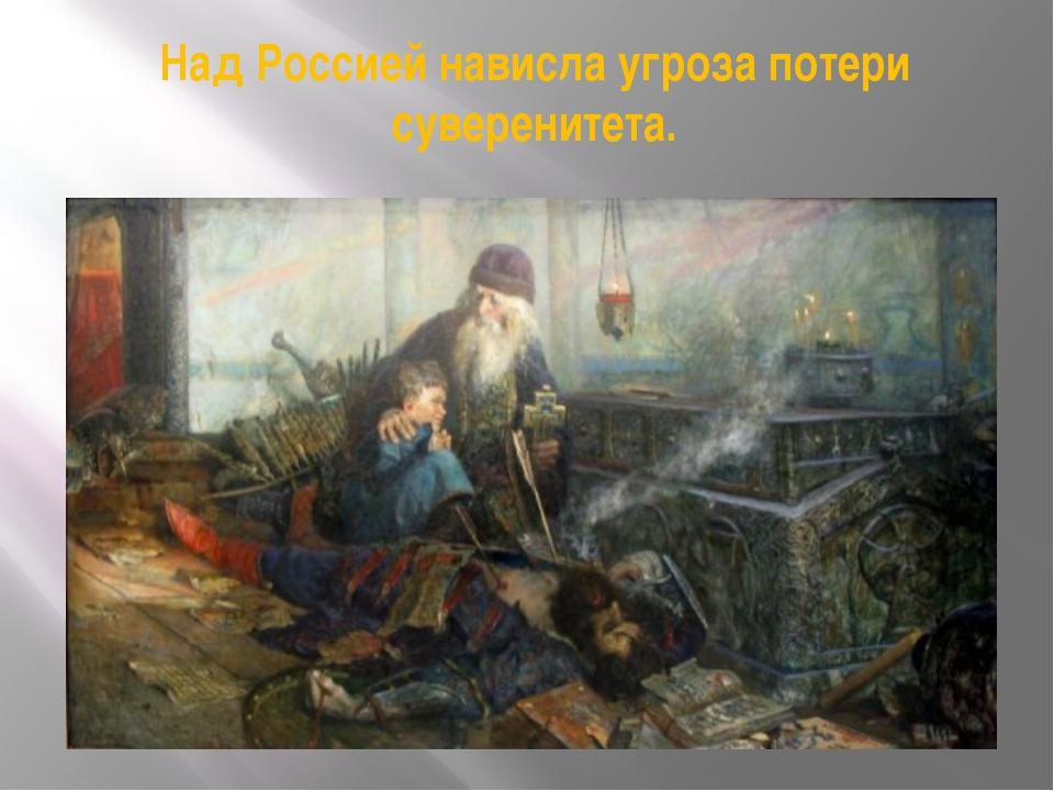 Над Россией нависла угроза потери суверенитета.