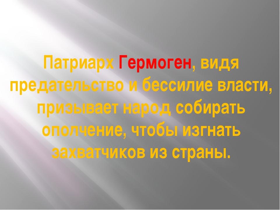 Патриарх Гермоген, видя предательство и бессилие власти, призывает народ соби...