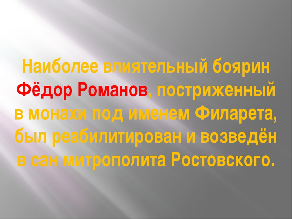 Наиболее влиятельный боярин Фёдор Романов, постриженный в монахи под именем Ф...